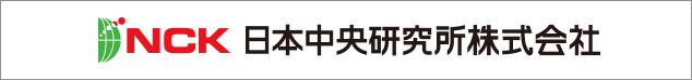 NCK日本中央研究所株式会社